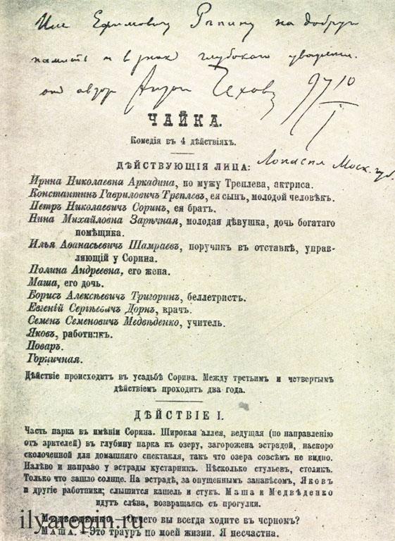 Автограф А. П. Чехова на первом листе пьесы «Чайка» (из библиотеки И. Е. Репина).